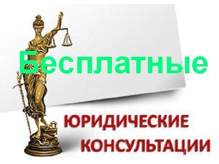 Юридические консультации в Пензе