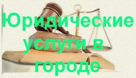 Юридические услуги в Пензе