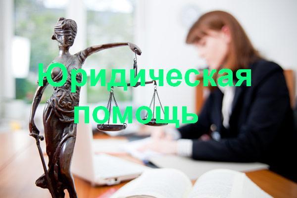 Юридическая помощь в Пензе