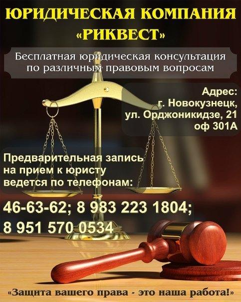 Юрист Пенза